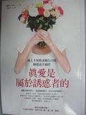【書寶二手書T1/兩性關係_LJH】真愛是屬於誘惑者的_蝴蝶