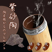 【Effect】天然紫砂陶木竹保溫、保冰壺-天然紫砂