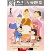 【停看聽音響唱片】【DVD】唐朝小栗子4