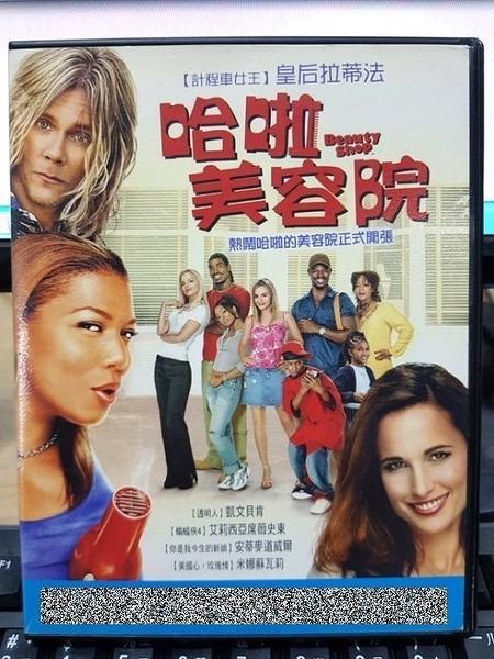 挖寶二手片-E15-002-正版DVD-電影【哈啦美容院】-皇后拉蒂法 艾莉西亞席薇史東 安蒂麥道威爾(直購