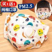 兒童口罩防霧霾PM2.5純棉透氣秋冬防塵男童女童寶寶小孩專用卡通  走心小賣場