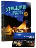 好想去露營:潑猴王30年戶外撒野全記錄(隨書附全台310家營地手冊)【城邦讀書花園】
