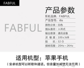 Fabful I6S 通用iphone6/7plus/8p/6s蘋果手機耳機入耳式原裝   米娜小鋪