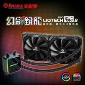 保銳 ENERMAX LIQTECH TR4 II 280 水冷 CPU散熱器 ELC-LTTRTO280-TBP