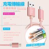【尼龍線】玫瑰金 充電傳輸數據線 USB 安卓小米 【G00031】