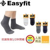 Easyfit 抗菌除臭1/2休閒襪(22~26cm)【愛買】