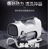 高壓家用洗車機全銅水泵220V刷車神器商用水槍大功率自動清洗機 220vNMS創意空間