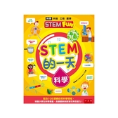 STEM的一天科學(配合108課綱自然科學領域.培養小學生科學素養.具備觀察與探索世界的能力)