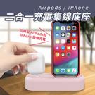 AHASTYLE 二合一充電集線底座 Airpods iPhone 二合一充電器 蘋果充電器 充電座 耳機充電座 集線器