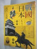 【書寶二手書T8/歷史_ZIZ】戰國日本_茂呂美耶