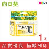 向日葵 for CANON CL-41 彩色高容量環保墨水匣/適用 CANON MP145/MP150/MP160/MP170/MP180/MP198/MP450