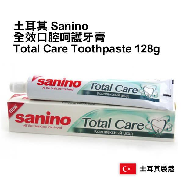 土耳其 Sanino 全效口腔呵護牙膏 Total Care Toothpaste 128g 【小紅帽美妝】
