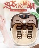 家用泡腳桶電動恒溫全自動加熱浸沐足浴洗腳盆按摩老人足療機神器CY『小淇嚴選』