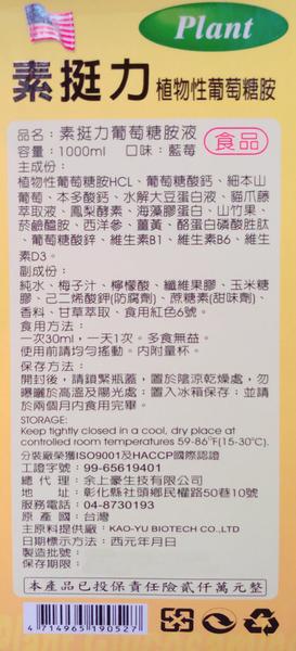 【買2送1】素挺力 葡萄糖胺液1000ml/罐 藍苺口味 可素食