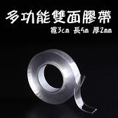 多功能雙面膠帶(長5m)-透明奈米固定無痕雙面膠73pp681[時尚巴黎]