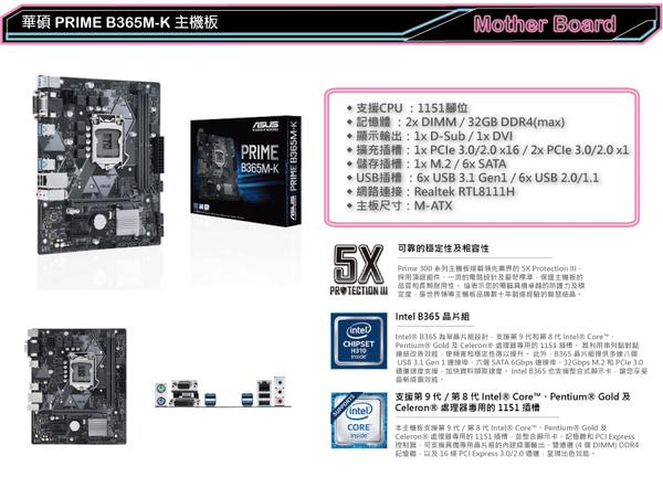【華碩平台】i3四核{屠龍記倚天}GTX1660S-6G獨顯Win10電玩機(I3-9100F/8G/1T/240G_SSD/GTX1660S-6G)