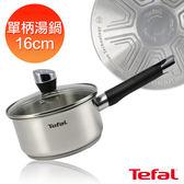 Tefal法國特福 藍帶不鏽鋼系列16CM單柄湯鍋(加蓋) SE-E8232225