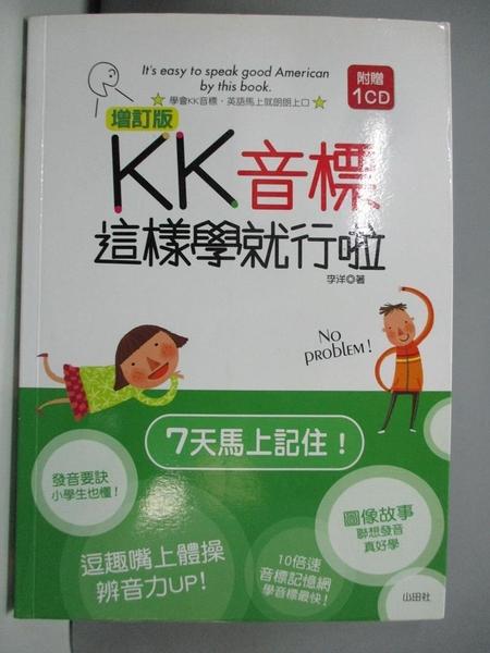 【書寶二手書T9/語言學習_AMS】KK音標這樣學就行啦_李洋
