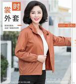 媽媽春秋裝短款純色夾克中老年女裝上衣服中年外套40歲50水晶鞋坊