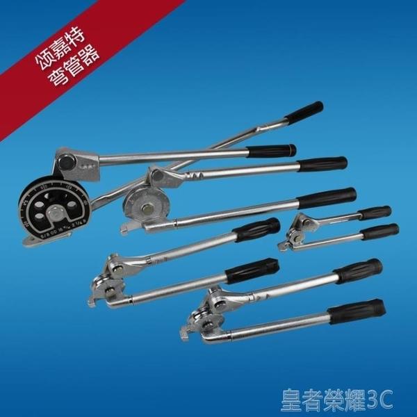 彎管器 手動不銹鋼管彎管器 彎銅管 空調管6-22mm彎管機器YTL 年終鉅惠