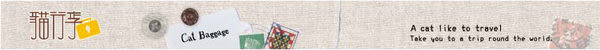 青青文具 CPC-63  貓行李系列 經典徽章MINI皮製筆袋