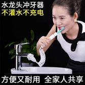 沖牙器衝牙器電動洗牙機家用沖牙器 洗牙器 非電動沖牙器 便攜式洗牙器 水牙線 梅科牙沖