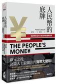 人民幣的底牌:低調爭鋒全球大格局的新國際貨幣