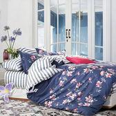 精梳棉被套床包四件組 雙人加大1組 (花滿園-紫) 4947370001【KP05024】99愛買生活百貨