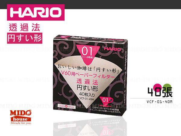 HARIO『 日本 VCF-01-40M 圓錐無漂白濾紙 』40張