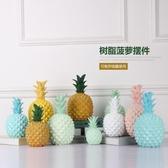 北歐創意菠蘿家居飾品儲錢罐儲蓄罐存錢罐兒童樹脂電視櫃裝飾擺件 後街五號