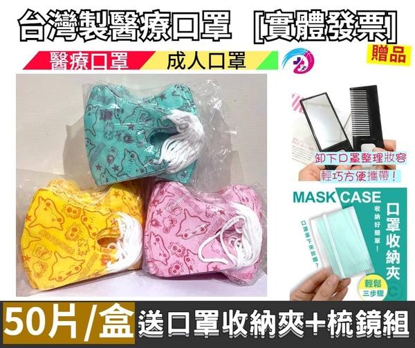 鼻恩恩BNN 3D立體 V型(SS號)(綠/粉火星人)幼童醫療口罩(50入/盒)~送口罩收納夾+梳鏡組各一