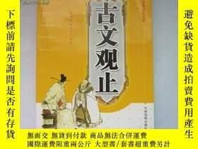 二手書博民逛書店中國古典文化寶庫罕見古文觀止99770 吳楚材 中國戲劇出版社
