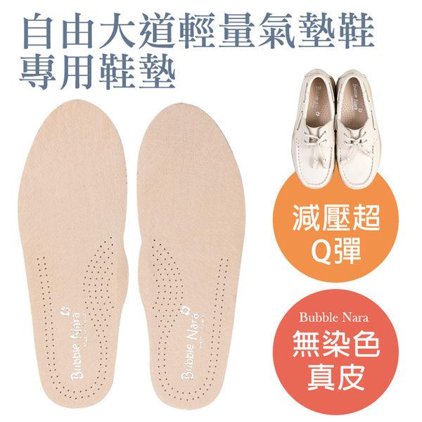 自由大道輕量氣墊鞋「專用鞋墊」 。Bubble Nara 波波娜拉。減壓超Q彈,戰力提昇12000點 FC004