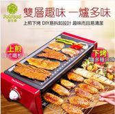 雙層電烤盤電燒烤爐家用室內電烤爐無煙不粘烤盤烤串110v台灣專用中號(2-6人)igo 下殺