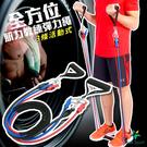 FunSport 全方位肌力教練彈力繩(...