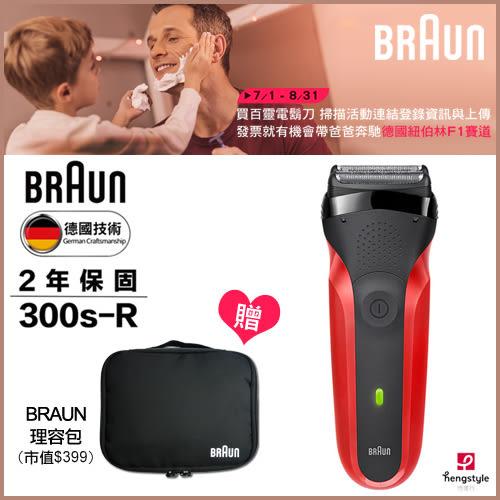 德國百靈BRAUN-三鋒系列電鬍刀(紅)300s 公司貨保固 電動刮鬍刀 父親節送禮推薦 加贈理容包(市價$399)