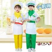 兒童cos服 兒童廚師服裝幼兒園職業體驗小廚師烘焙師工作畫畫服小廚師