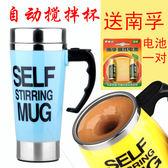 自動攪拌杯全自動智能個性蛋白粉電動家用咖啡奶昔辦公室創意
