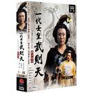 一代女皇武則天(無字碑歌) DVD ( 斯琴高娃/張鐵林/方旭/劉威 )
