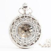 懷錶 銀色經典復古透明翻蓋男女學生手錶羅馬銀色鏤空陀表禮品機械懷表