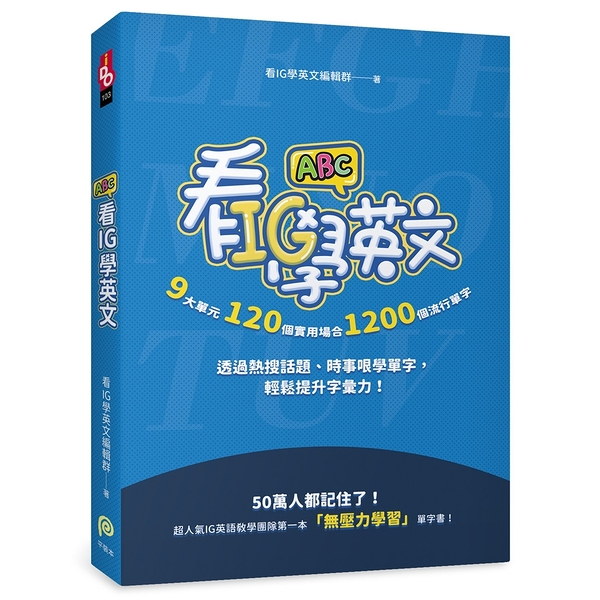 看IG學英文:9大單元,120個實用場合,1200個流行單字,透過熱搜話題、時事
