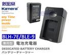 *數配樂*Kamera 快速充電器 Panasonic DMW-BLE9 BLE9E BLH7 電池 專用 GF6 GF5 GM1