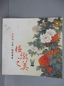【書寶二手書T7/藝術_EKE】極致之美-莊桂珠工筆陶藝個展