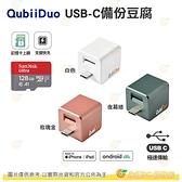 QubiiDuo USB-C 雙用 備份豆腐 + 128G 記憶卡 三色 iOS Android 自動備份 多重加密