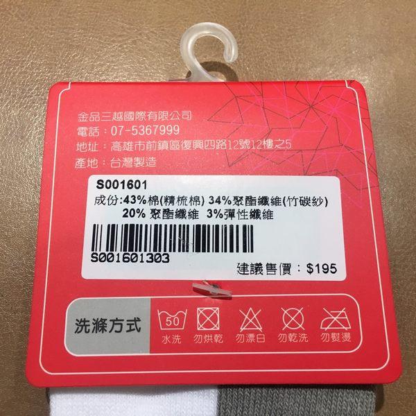 GINPIN 彈性運動棉質 白竹炭踝襪黑標(厚款) / NO.S001601