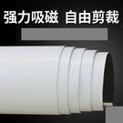 軟白板墻貼磁性白板貼可移除黑板貼紙墻貼白...