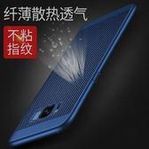 三星 S8 S8Plus 消光霧面 蜂窩散熱 透氣硬殼 鏤空散熱 網格設計手機硬殼 全包邊手機殼 保護殼