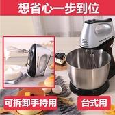 大功率打蛋器電動家用烘焙小型台式自動奶蓋機攪拌奶油打發器 育心館
