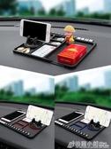 汽車車載手機支架創意多功能車內用儀表台支撐導航架防滑墊通用型 格蘭小舖
