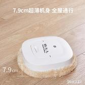 掃地機器人智能家用全自動擦石頭小米粒洗擦拖地掃超薄一體  LN4013【甜心小妮童裝】